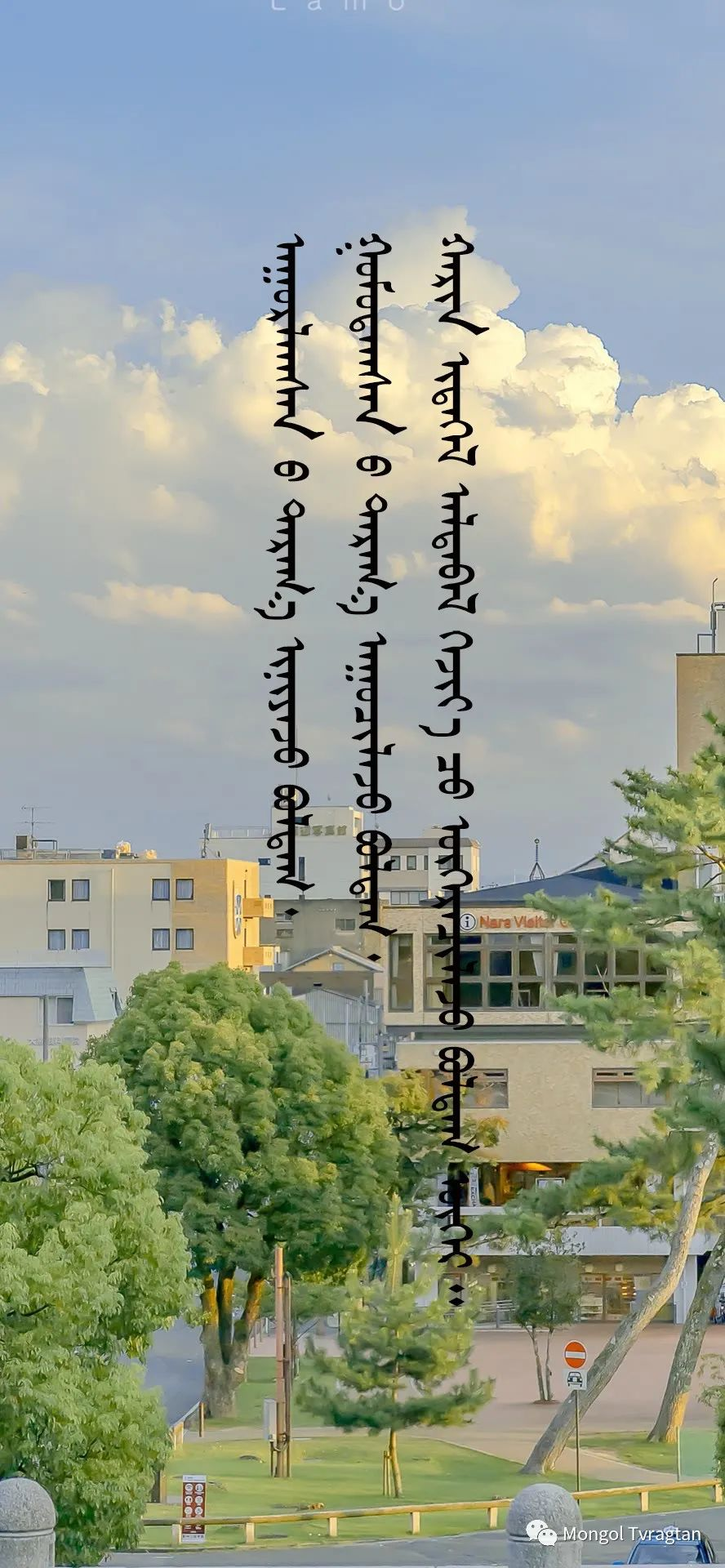 蒙古经典词语1 第2张