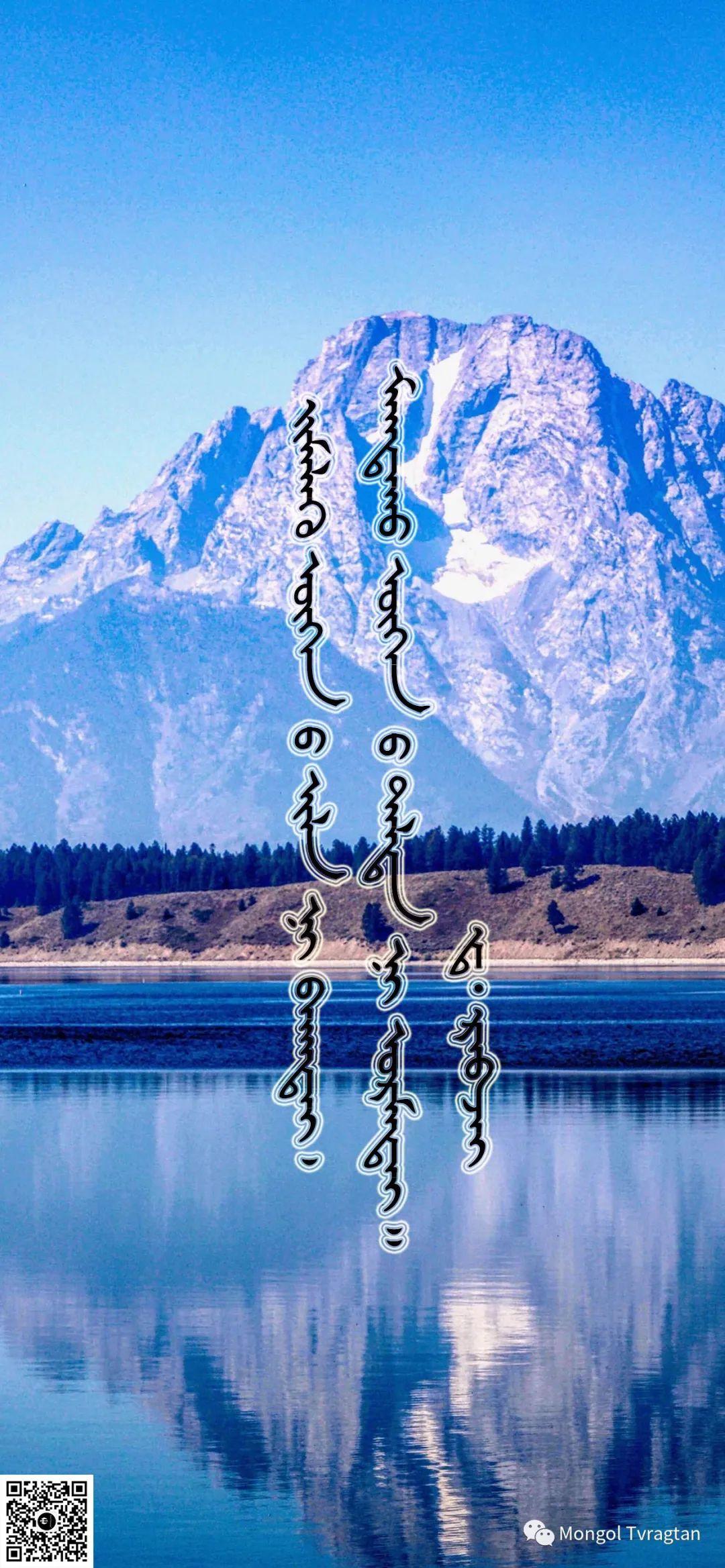 蒙古经典词语1 第6张