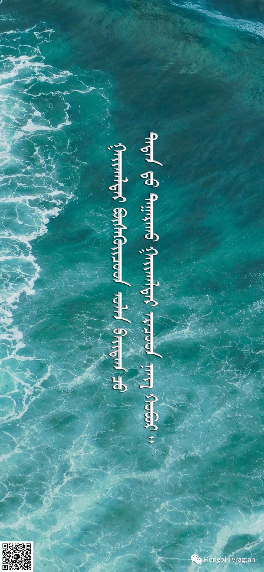 蒙古经典词语1 第7张
