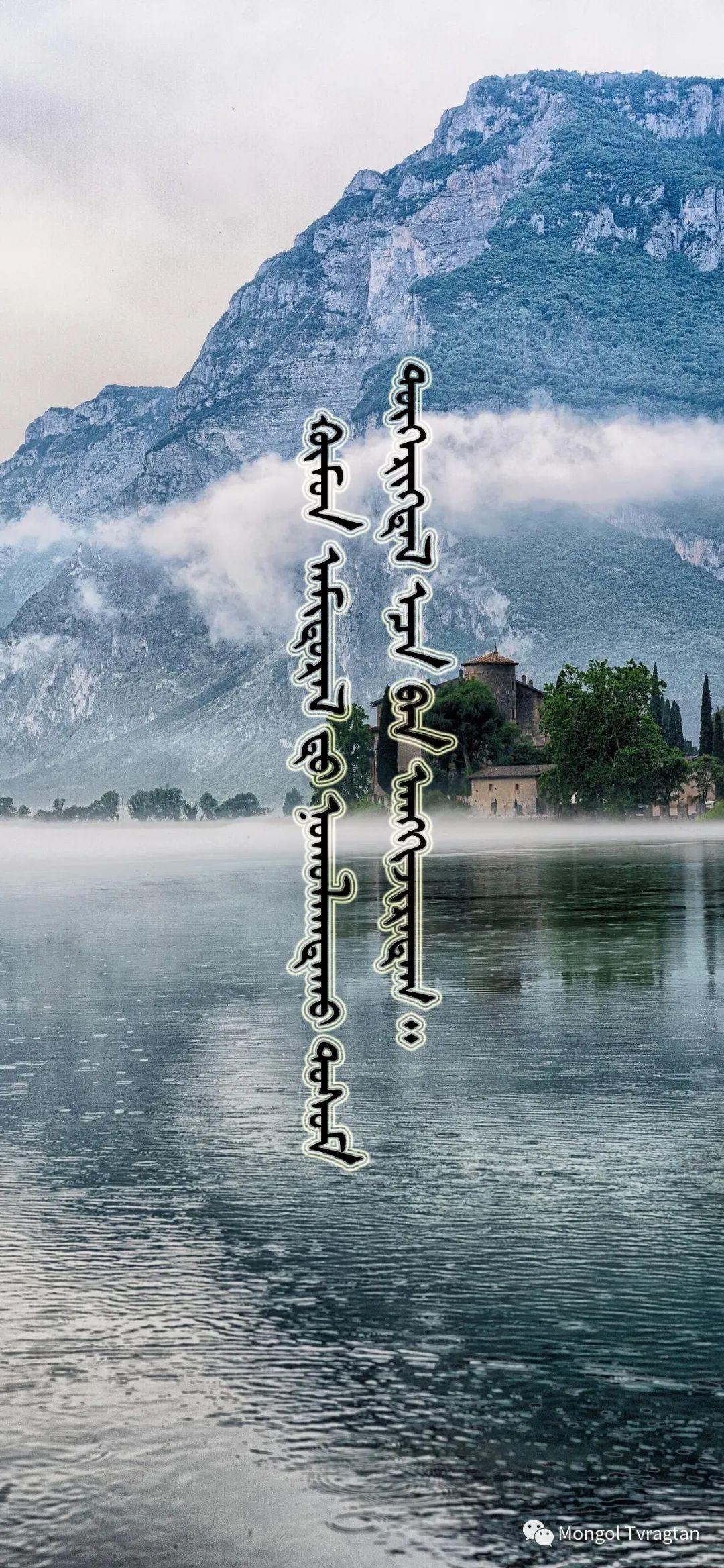 蒙古经典词语1 第8张