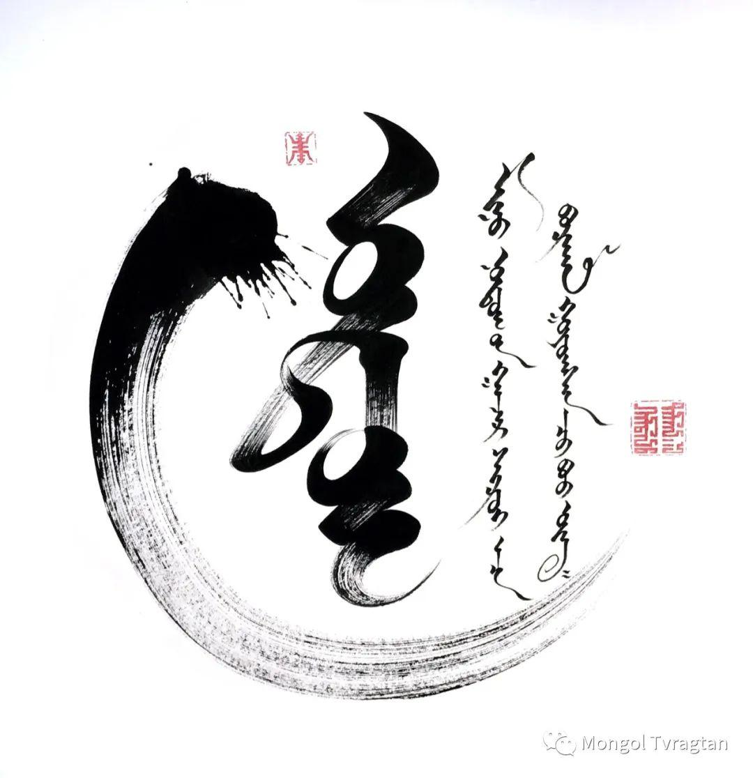 蒙古经典词语1 第11张