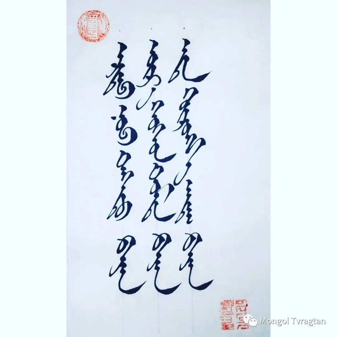 ᠤᠷᠠᠨ ᠪᠢᠴᠢᠯᠭᠡ 第2张 ᠤᠷᠠᠨ ᠪᠢᠴᠢᠯᠭᠡ 蒙古书法