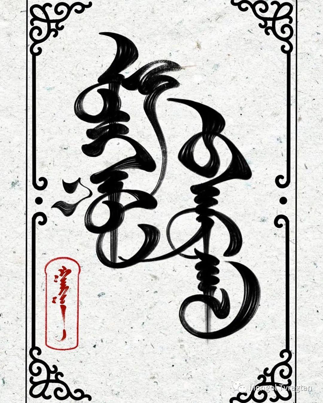 ᠤᠷᠠᠨ ᠪᠢᠴᠢᠯᠭᠡ 第9张 ᠤᠷᠠᠨ ᠪᠢᠴᠢᠯᠭᠡ 蒙古书法