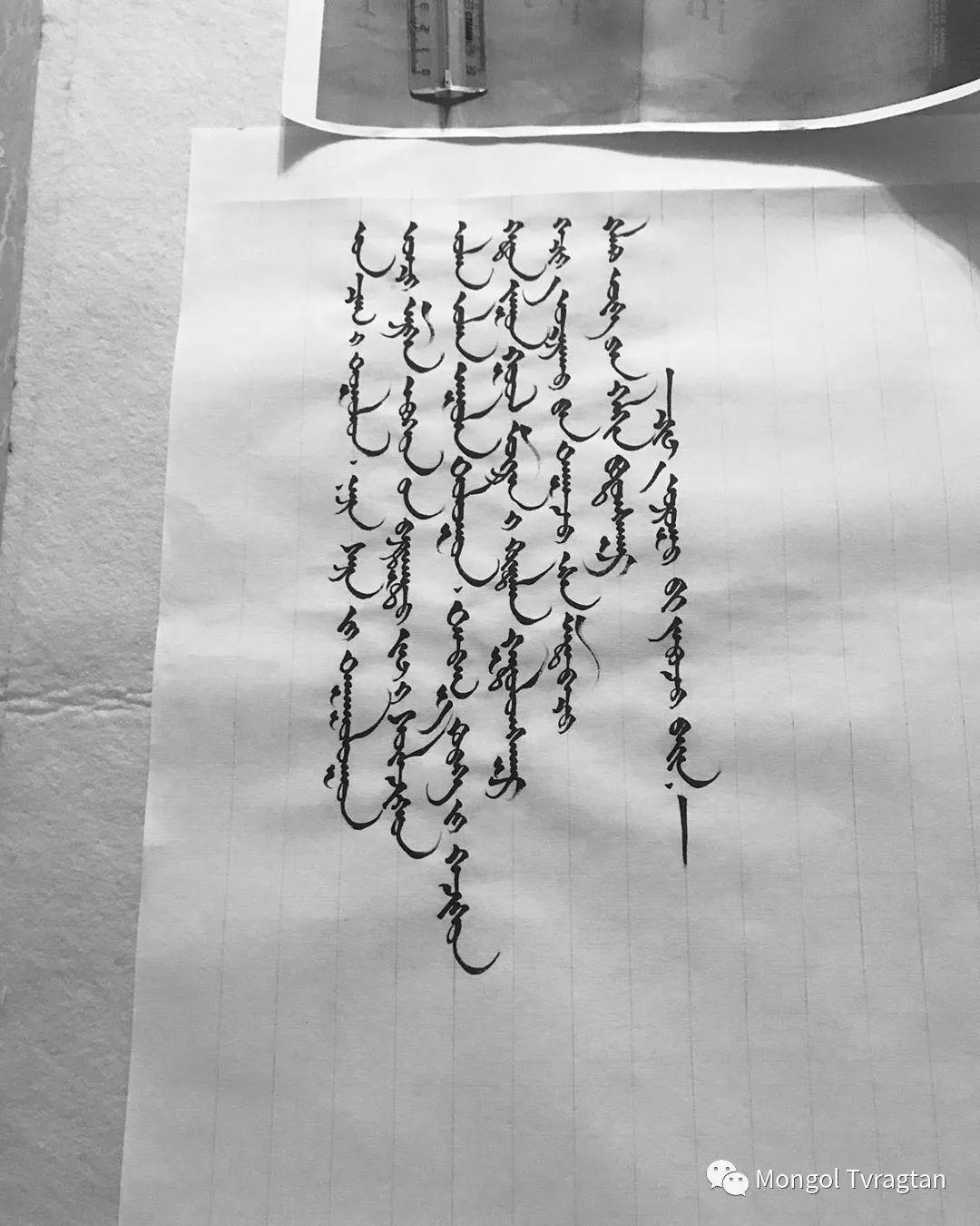 ᠤᠷᠠᠨ ᠪᠢᠴᠢᠯᠭᠡ 第26张 ᠤᠷᠠᠨ ᠪᠢᠴᠢᠯᠭᠡ 蒙古书法