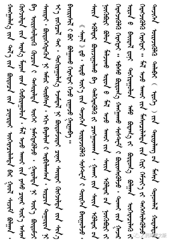 蒙文ᠮᠠᠯ ᠠᠵᠤ ᠠᠬᠤᠢ ᠵᠢᠨ ᠴᠢᠨᠠᠷ ᠰᠠᠢᠲᠠᠢ ᠬᠥᠭᠵᠢᠯᠲᠡ ᠵᠢ ᠠᠬᠢᠭᠤᠯᠬᠤ ᠲᠤᠬᠠᠢ ᠰᠠᠨᠠᠯ 第2张 蒙文ᠮᠠᠯ ᠠᠵᠤ ᠠᠬᠤᠢ ᠵᠢᠨ ᠴᠢᠨᠠᠷ ᠰᠠᠢᠲᠠᠢ ᠬᠥᠭᠵᠢᠯᠲᠡ ᠵᠢ ᠠᠬᠢᠭᠤᠯᠬᠤ ᠲᠤᠬᠠᠢ ᠰᠠᠨᠠᠯ 蒙古文库