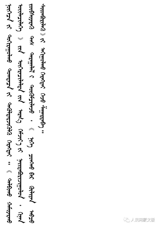 蒙文ᠮᠠᠯ ᠠᠵᠤ ᠠᠬᠤᠢ ᠵᠢᠨ ᠴᠢᠨᠠᠷ ᠰᠠᠢᠲᠠᠢ ᠬᠥᠭᠵᠢᠯᠲᠡ ᠵᠢ ᠠᠬᠢᠭᠤᠯᠬᠤ ᠲᠤᠬᠠᠢ ᠰᠠᠨᠠᠯ 第7张 蒙文ᠮᠠᠯ ᠠᠵᠤ ᠠᠬᠤᠢ ᠵᠢᠨ ᠴᠢᠨᠠᠷ ᠰᠠᠢᠲᠠᠢ ᠬᠥᠭᠵᠢᠯᠲᠡ ᠵᠢ ᠠᠬᠢᠭᠤᠯᠬᠤ ᠲᠤᠬᠠᠢ ᠰᠠᠨᠠᠯ 蒙古文库
