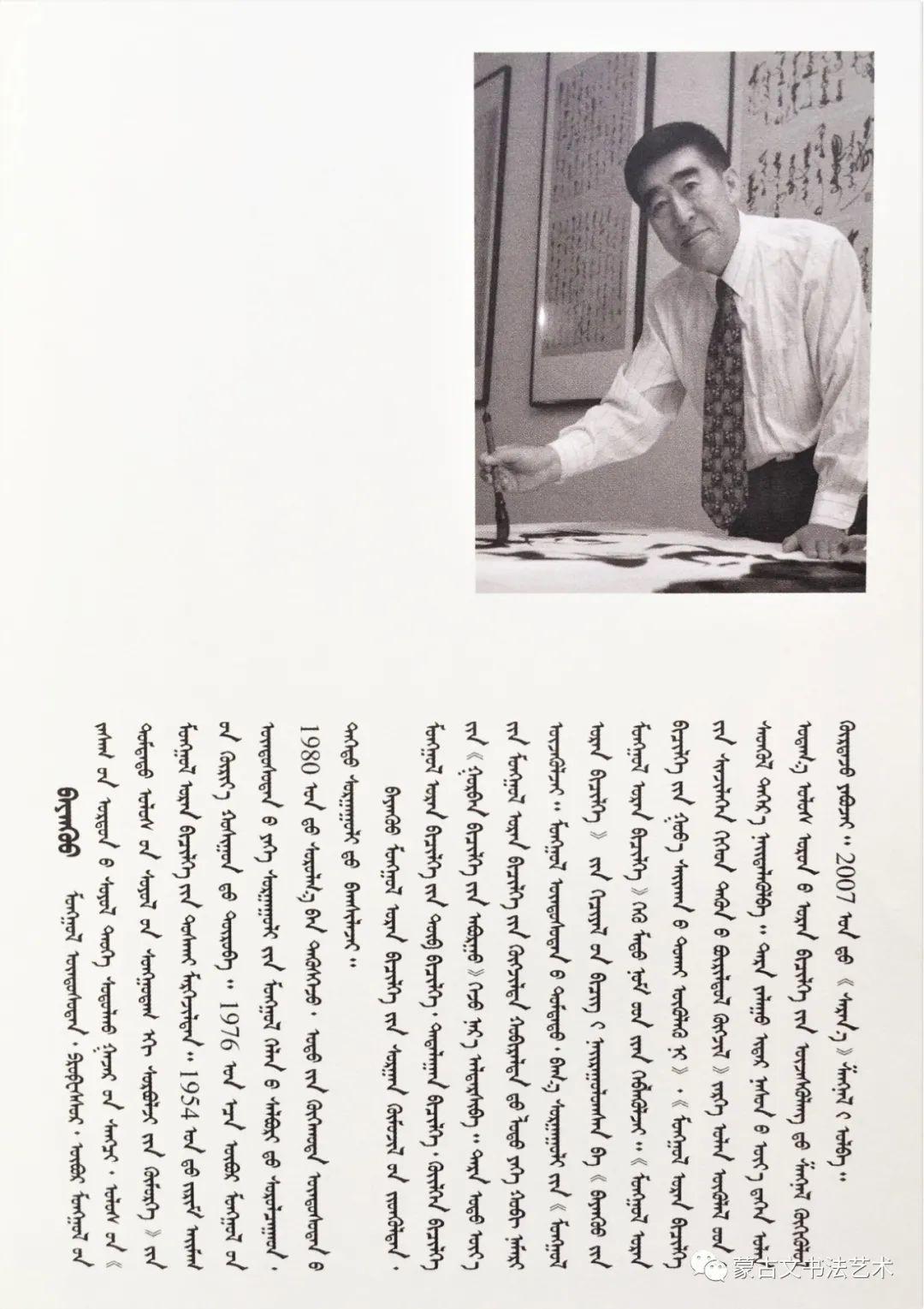 书法家白音夫楷书著作蒙古文经典文献 第2张 书法家白音夫楷书著作蒙古文经典文献 蒙古书法