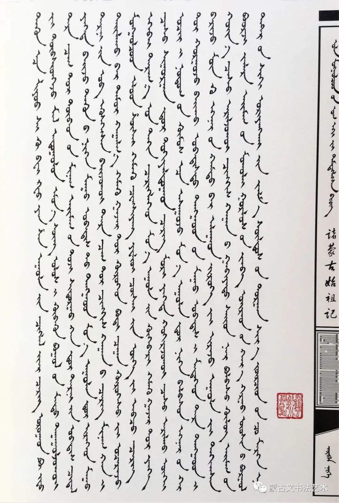 书法家白音夫楷书著作蒙古文经典文献 第8张 书法家白音夫楷书著作蒙古文经典文献 蒙古书法