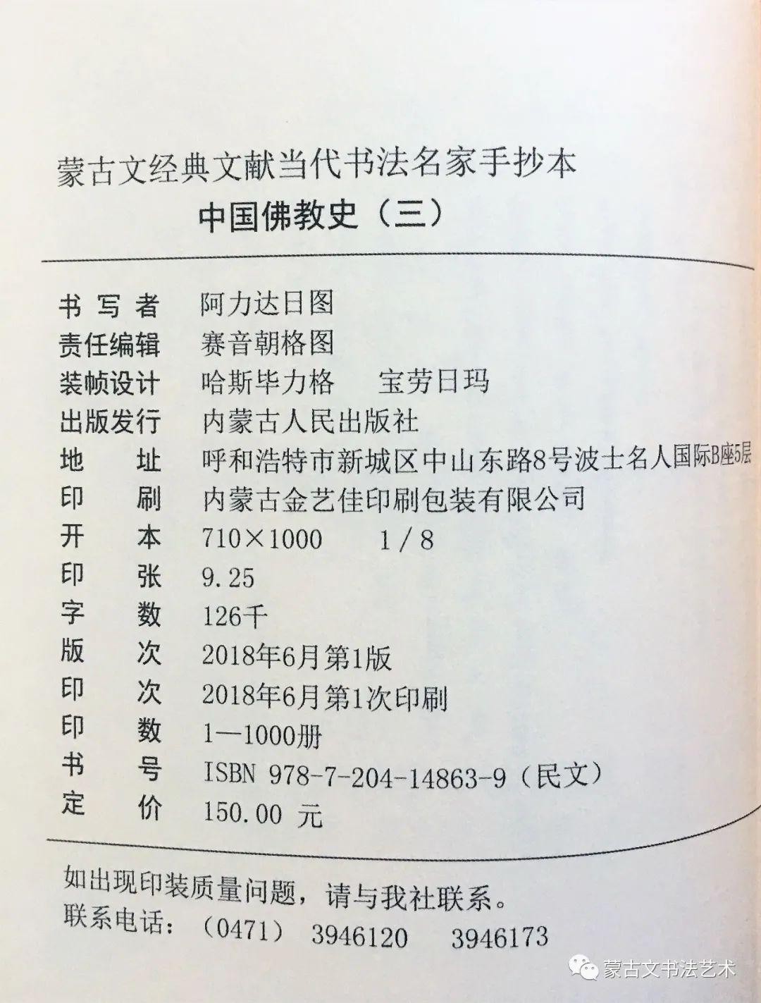阿力达日图楷书著作-《中国佛教史(三)》 第2张 阿力达日图楷书著作-《中国佛教史(三)》 蒙古书法