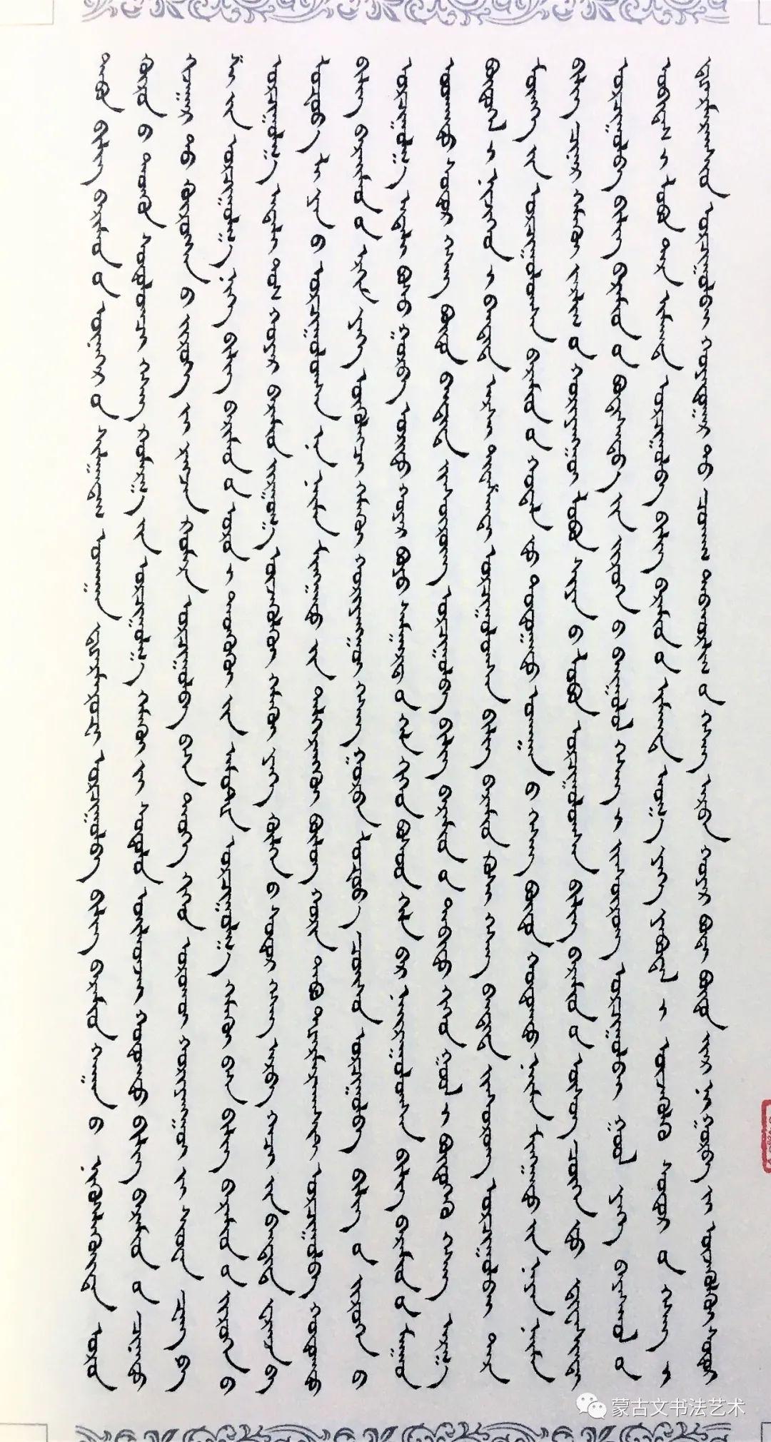 阿力达日图楷书著作-《中国佛教史(三)》 第3张 阿力达日图楷书著作-《中国佛教史(三)》 蒙古书法