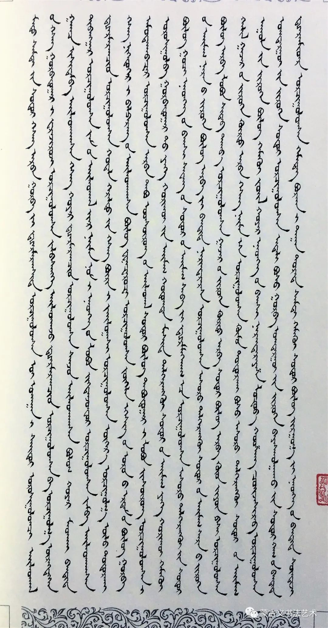 阿力达日图楷书著作-《中国佛教史(三)》 第4张 阿力达日图楷书著作-《中国佛教史(三)》 蒙古书法