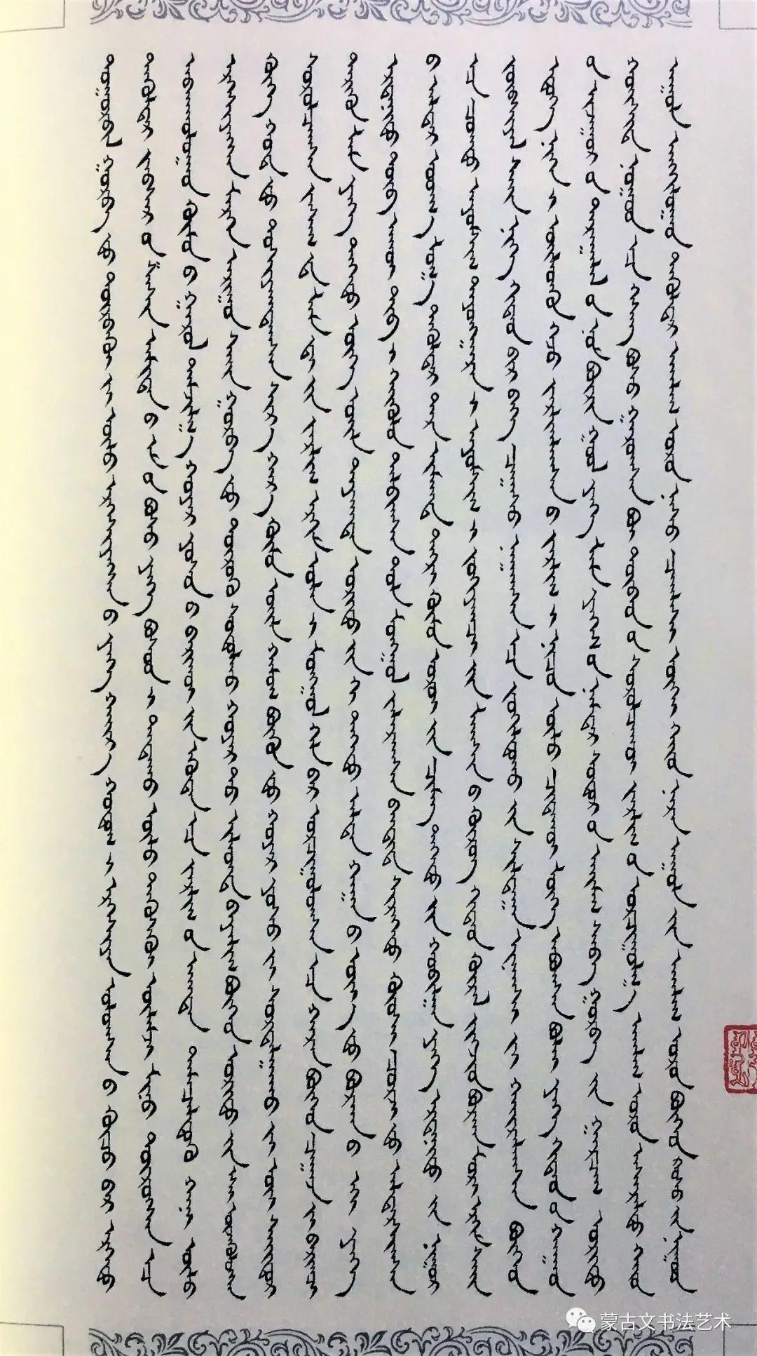 阿力达日图楷书著作-《中国佛教史(三)》 第5张 阿力达日图楷书著作-《中国佛教史(三)》 蒙古书法