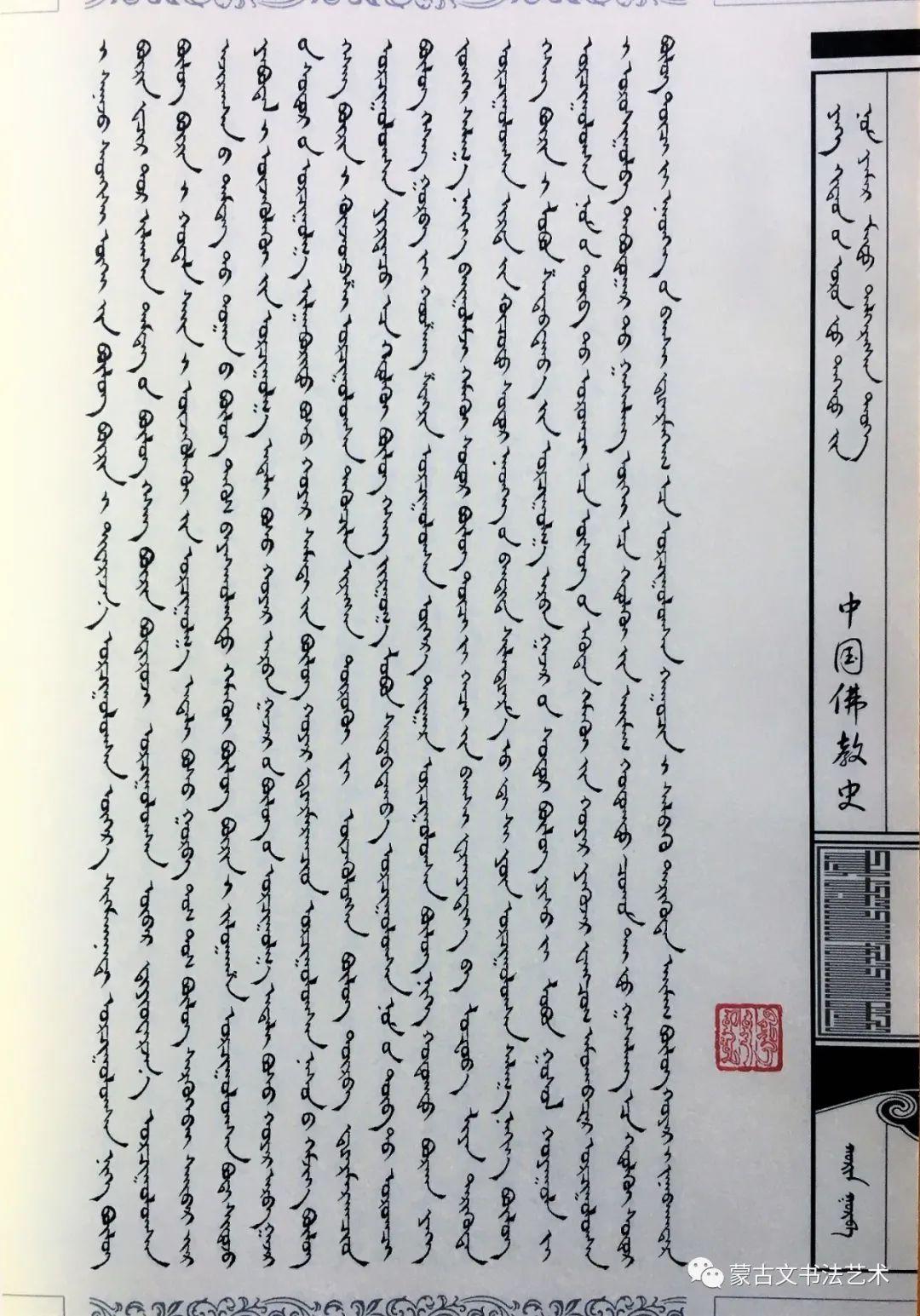阿力达日图楷书著作-《中国佛教史(三)》 第7张 阿力达日图楷书著作-《中国佛教史(三)》 蒙古书法