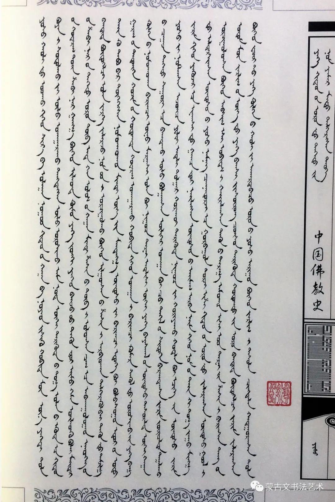 阿力达日图楷书著作-《中国佛教史(三)》 第6张 阿力达日图楷书著作-《中国佛教史(三)》 蒙古书法