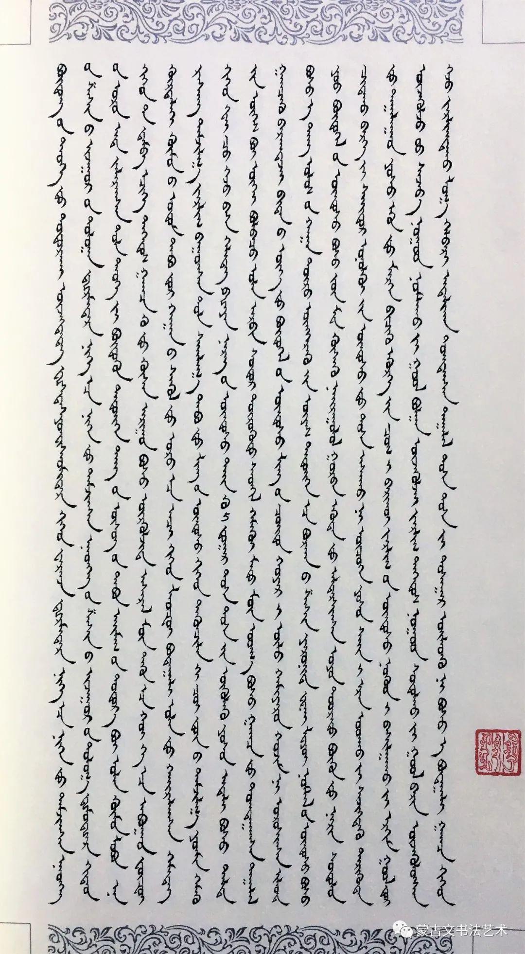 阿力达日图楷书著作-《中国佛教史(三)》 第8张 阿力达日图楷书著作-《中国佛教史(三)》 蒙古书法