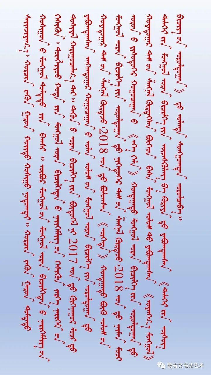 赛音吉雅楷书作品欣赏 第2张 赛音吉雅楷书作品欣赏 蒙古书法