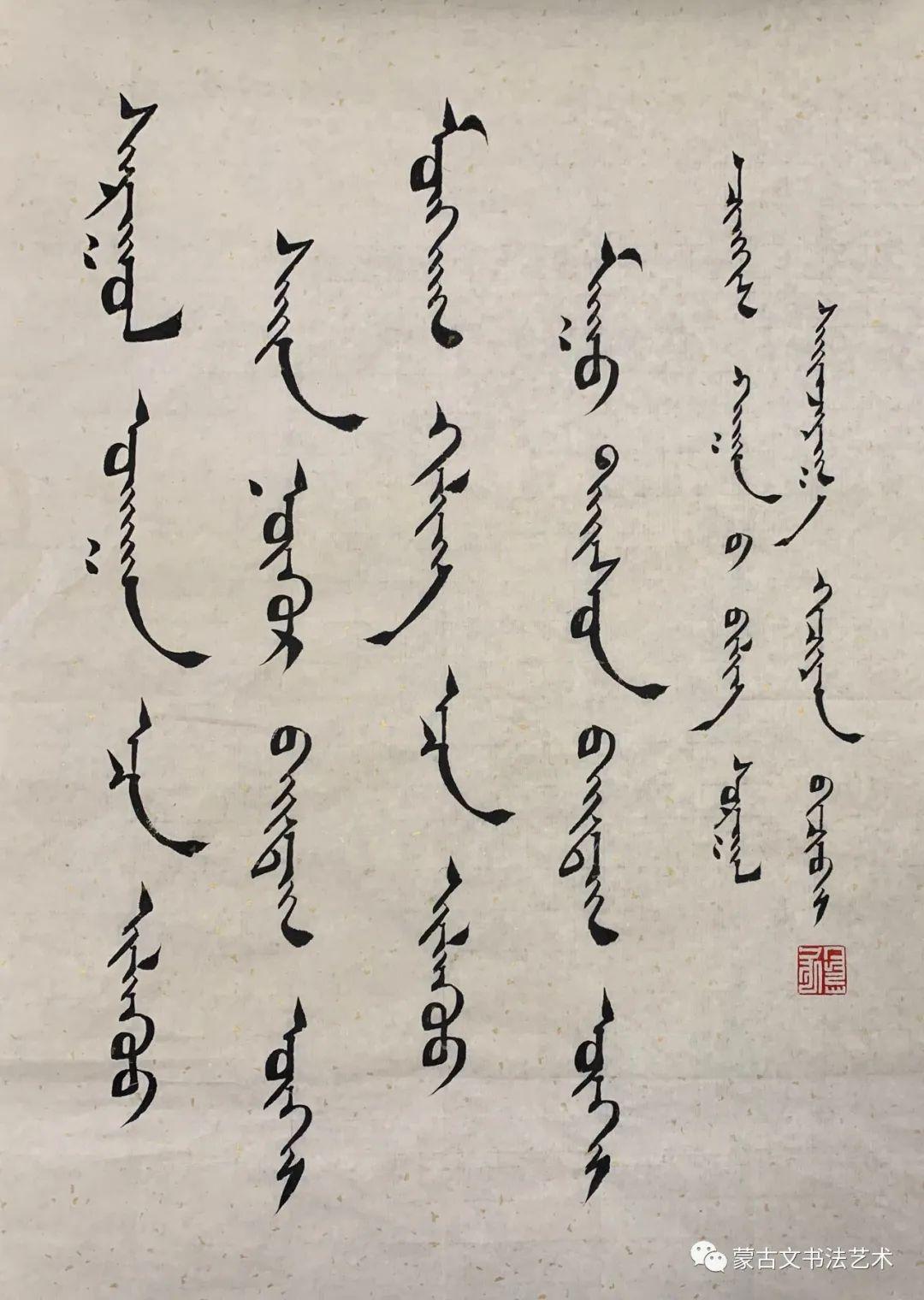 赛音吉雅楷书作品欣赏 第8张 赛音吉雅楷书作品欣赏 蒙古书法