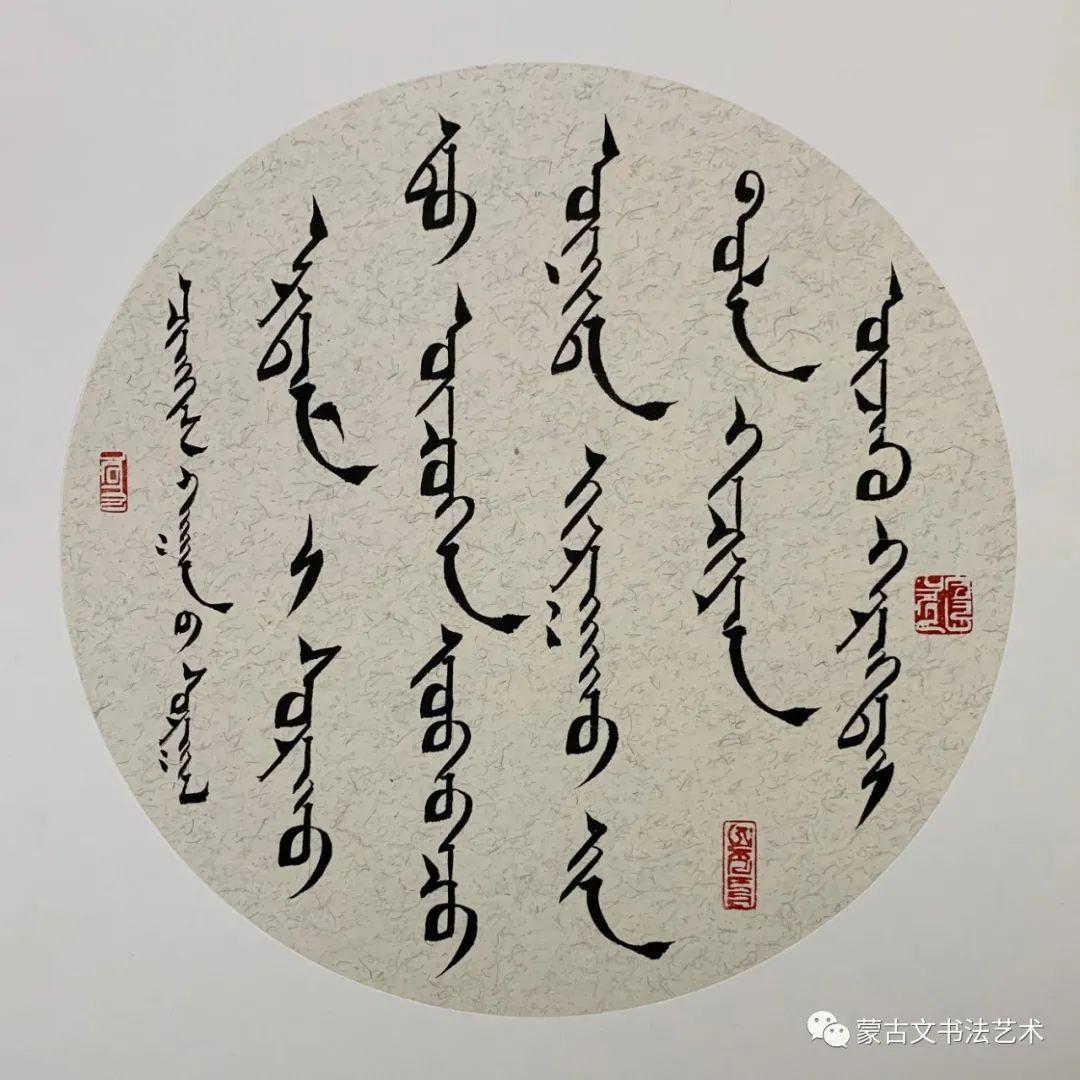 赛音吉雅楷书作品欣赏 第12张 赛音吉雅楷书作品欣赏 蒙古书法