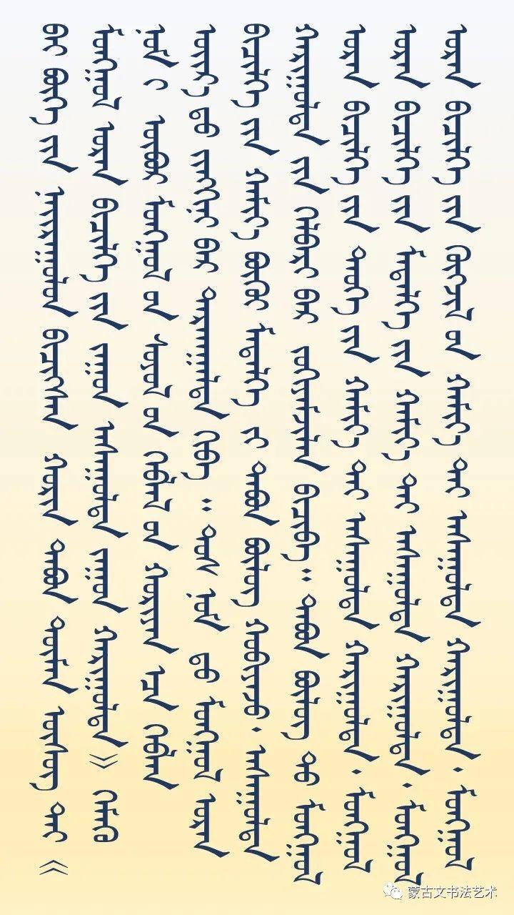 白布和新著作《蒙古文书法百问百答》中的书法作品 第1张 白布和新著作《蒙古文书法百问百答》中的书法作品 蒙古书法