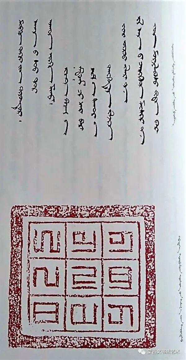 白布和新著作《蒙古文书法百问百答》中的书法作品 第3张 白布和新著作《蒙古文书法百问百答》中的书法作品 蒙古书法
