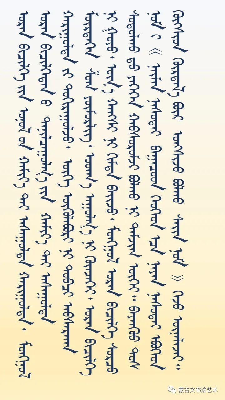 白布和新著作《蒙古文书法百问百答》中的书法作品 第2张 白布和新著作《蒙古文书法百问百答》中的书法作品 蒙古书法