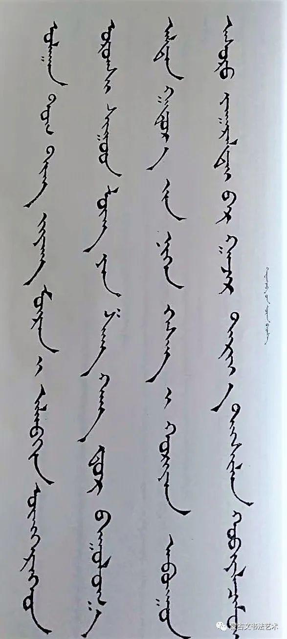 白布和新著作《蒙古文书法百问百答》中的书法作品 第5张 白布和新著作《蒙古文书法百问百答》中的书法作品 蒙古书法