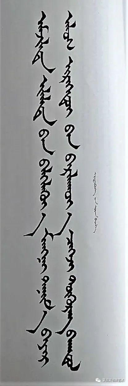 白布和新著作《蒙古文书法百问百答》中的书法作品 第6张 白布和新著作《蒙古文书法百问百答》中的书法作品 蒙古书法