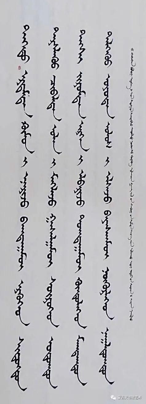 白布和新著作《蒙古文书法百问百答》中的书法作品 第7张 白布和新著作《蒙古文书法百问百答》中的书法作品 蒙古书法