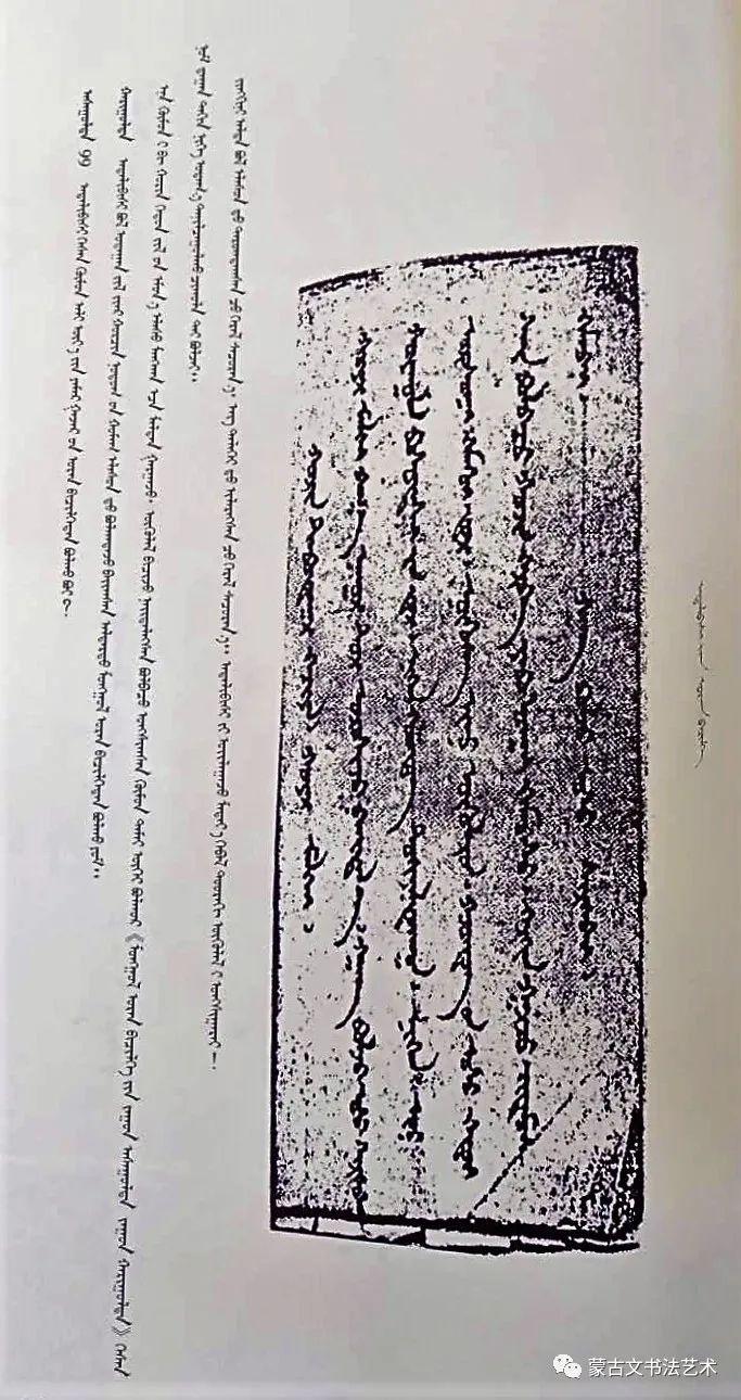 白布和新著作《蒙古文书法百问百答》中的书法作品 第8张 白布和新著作《蒙古文书法百问百答》中的书法作品 蒙古书法