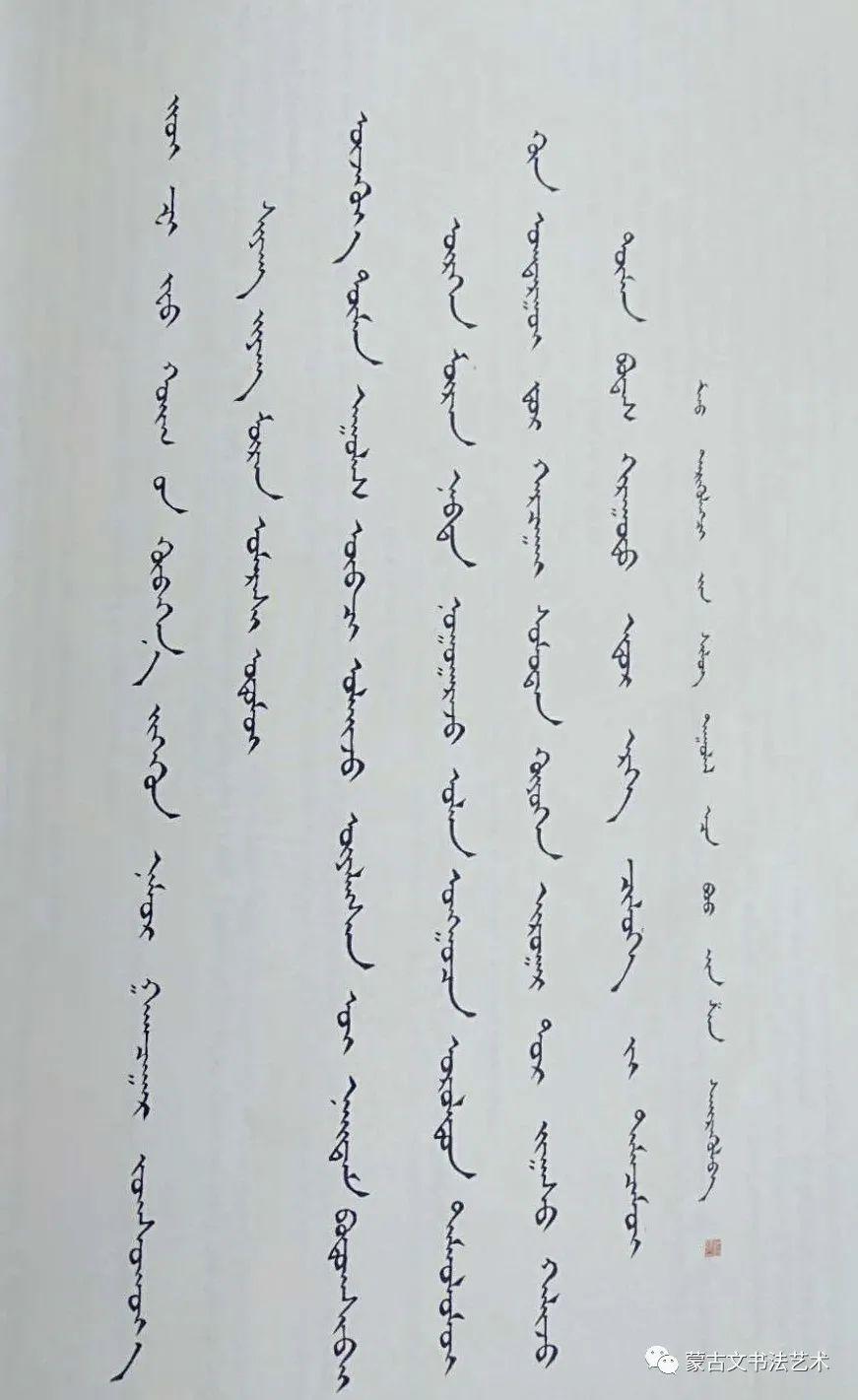 白布和新著作《蒙古文书法百问百答》中的书法作品 第9张 白布和新著作《蒙古文书法百问百答》中的书法作品 蒙古书法