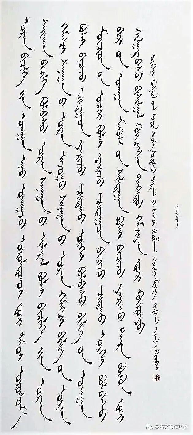 白布和新著作《蒙古文书法百问百答》中的书法作品 第10张 白布和新著作《蒙古文书法百问百答》中的书法作品 蒙古书法