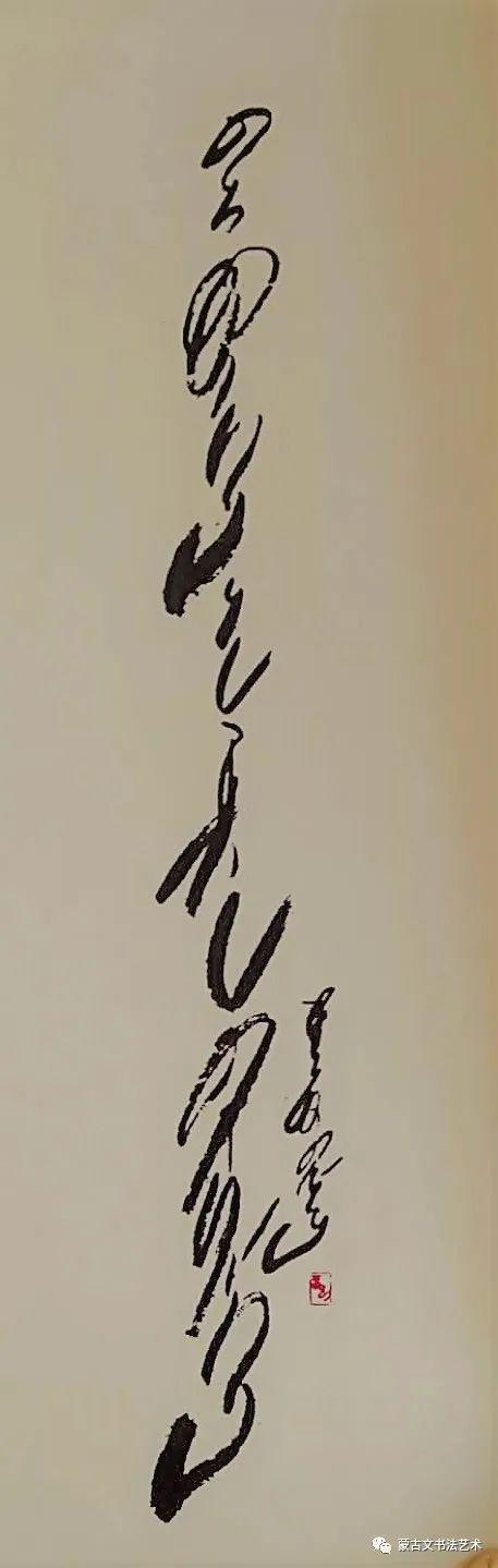白布和新著作《蒙古文书法百问百答》中的书法作品 第12张 白布和新著作《蒙古文书法百问百答》中的书法作品 蒙古书法
