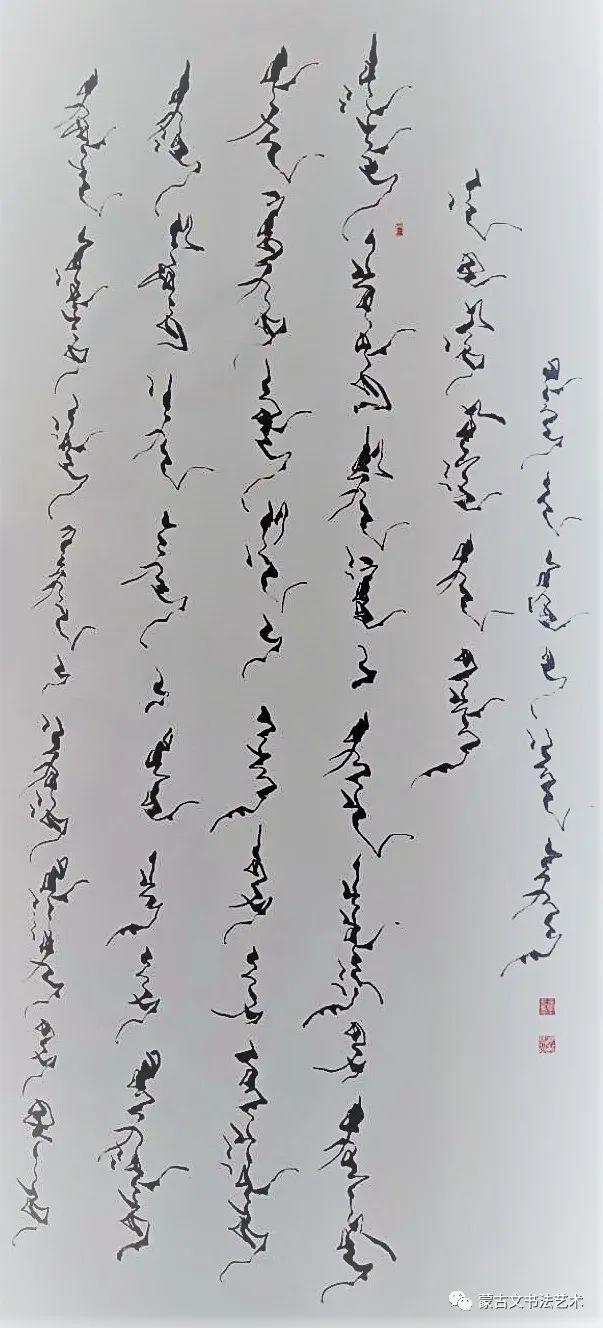 白布和新著作《蒙古文书法百问百答》中的书法作品 第13张 白布和新著作《蒙古文书法百问百答》中的书法作品 蒙古书法