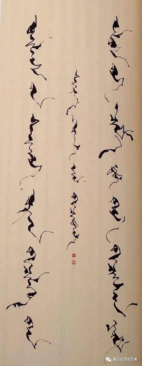 白布和新著作《蒙古文书法百问百答》中的书法作品 第14张 白布和新著作《蒙古文书法百问百答》中的书法作品 蒙古书法