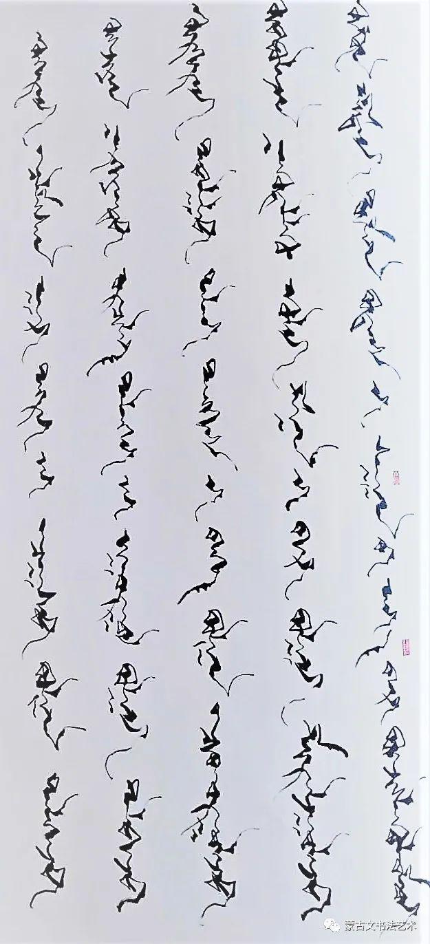 白布和新著作《蒙古文书法百问百答》中的书法作品 第17张 白布和新著作《蒙古文书法百问百答》中的书法作品 蒙古书法