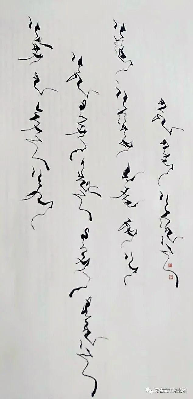 白布和新著作《蒙古文书法百问百答》中的书法作品 第15张 白布和新著作《蒙古文书法百问百答》中的书法作品 蒙古书法