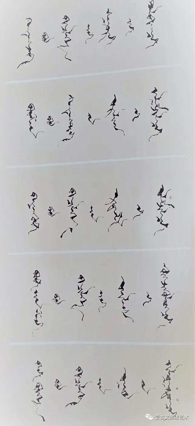 白布和新著作《蒙古文书法百问百答》中的书法作品 第18张 白布和新著作《蒙古文书法百问百答》中的书法作品 蒙古书法