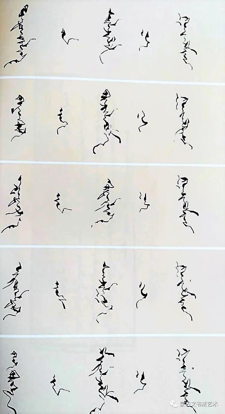 白布和新著作《蒙古文书法百问百答》中的书法作品 第19张 白布和新著作《蒙古文书法百问百答》中的书法作品 蒙古书法