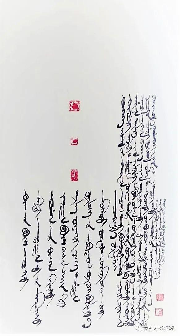 白布和新著作《蒙古文书法百问百答》中的书法作品 第21张 白布和新著作《蒙古文书法百问百答》中的书法作品 蒙古书法