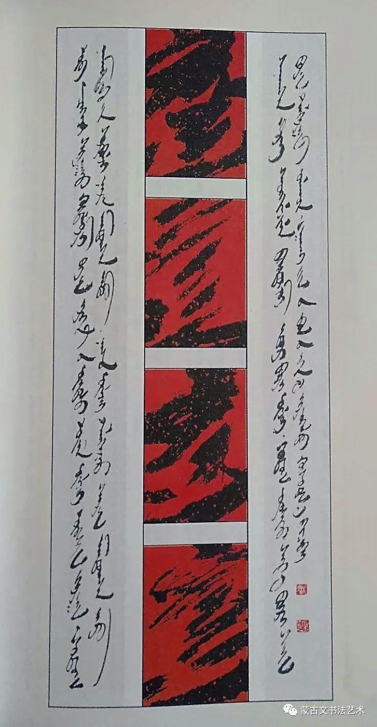 白布和新著作《蒙古文书法百问百答》中的书法作品 第22张 白布和新著作《蒙古文书法百问百答》中的书法作品 蒙古书法