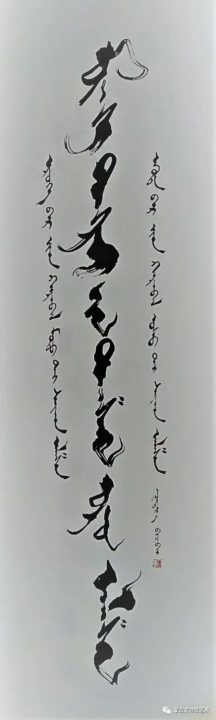 白布和新著作《蒙古文书法百问百答》中的书法作品 第25张 白布和新著作《蒙古文书法百问百答》中的书法作品 蒙古书法