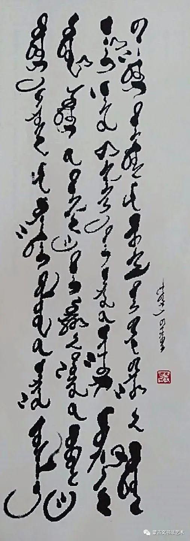 白布和新著作《蒙古文书法百问百答》中的书法作品 第24张 白布和新著作《蒙古文书法百问百答》中的书法作品 蒙古书法
