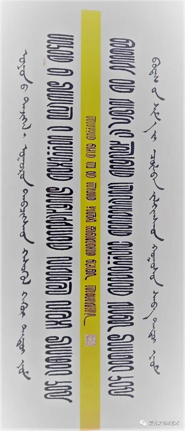 白布和新著作《蒙古文书法百问百答》中的书法作品 第28张 白布和新著作《蒙古文书法百问百答》中的书法作品 蒙古书法