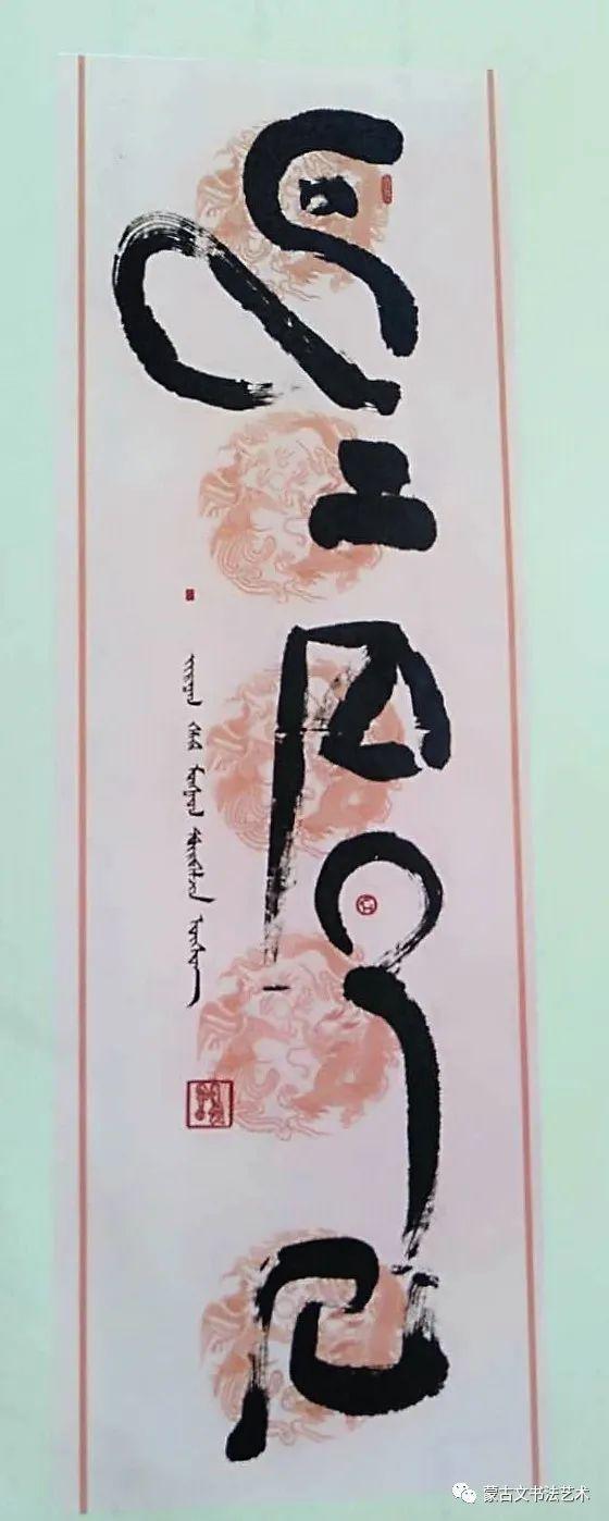 白布和新著作《蒙古文书法百问百答》中的书法作品 第27张 白布和新著作《蒙古文书法百问百答》中的书法作品 蒙古书法
