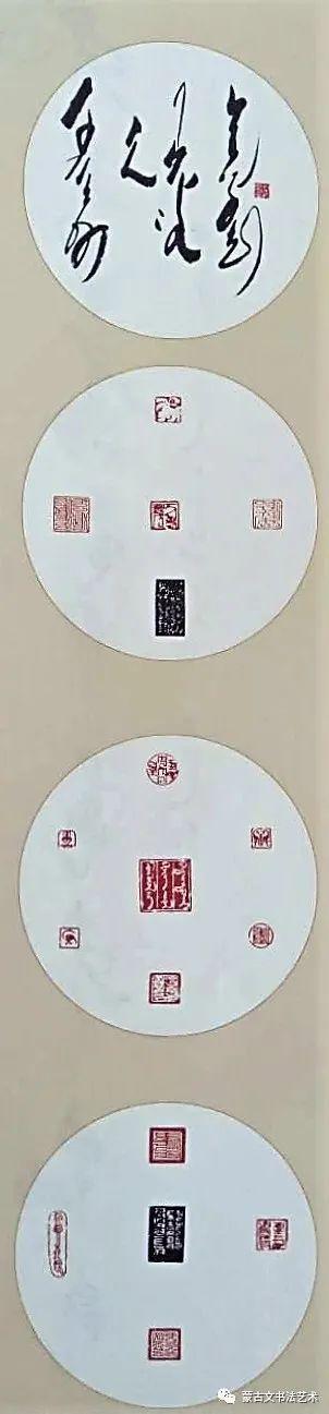 白布和新著作《蒙古文书法百问百答》中的书法作品 第29张 白布和新著作《蒙古文书法百问百答》中的书法作品 蒙古书法