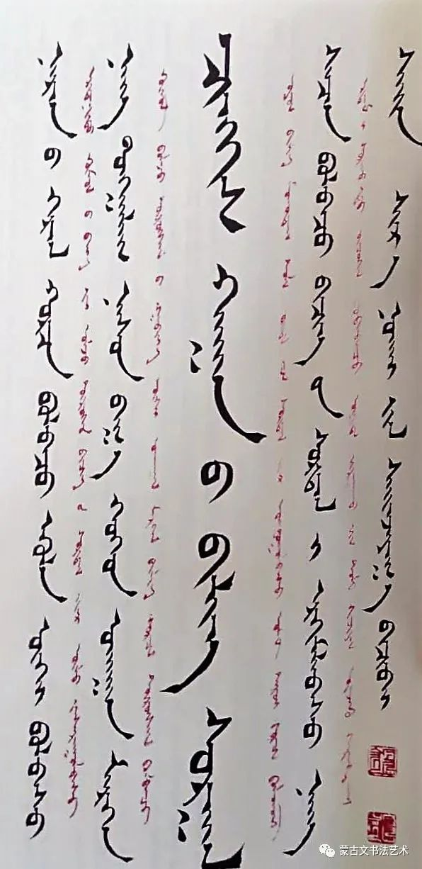 白布和新著作《蒙古文书法百问百答》中的书法作品 第31张 白布和新著作《蒙古文书法百问百答》中的书法作品 蒙古书法