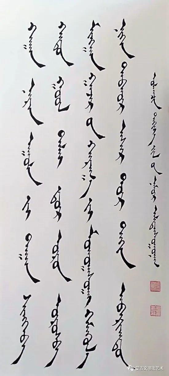 白布和新著作《蒙古文书法百问百答》中的书法作品 第33张 白布和新著作《蒙古文书法百问百答》中的书法作品 蒙古书法