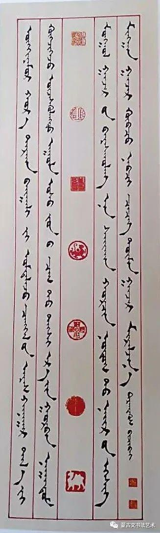 白布和新著作《蒙古文书法百问百答》中的书法作品 第32张 白布和新著作《蒙古文书法百问百答》中的书法作品 蒙古书法