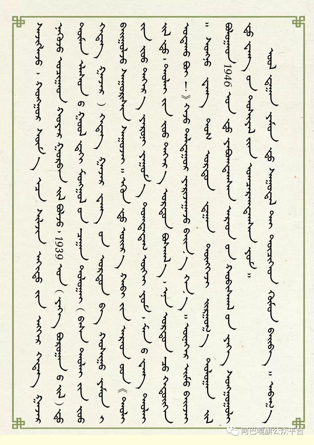 【历史·人物】解放之前的阿巴嘎右旗一些历史( 蒙古文 ) 第4张