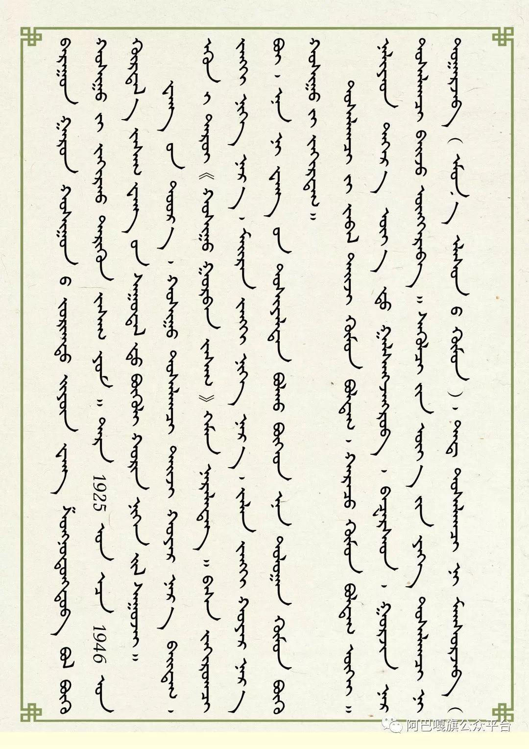 【历史·人物】解放之前的阿巴嘎右旗一些历史( 蒙古文 ) 第5张